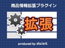 商品情報追加拡張プラグイン